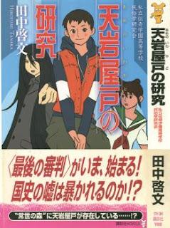 [Novel] 私立伝奇学園高等学校民俗学研究会 第01 03巻, manga, download, free