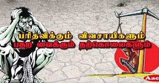 Sathiyam Sathiyame 03-01-2017 Suffering farmers and their deaths creating sensation – Sathiyam Tv