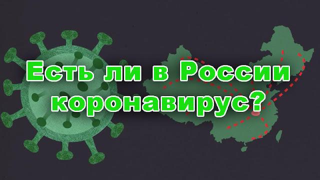 Есть ли в России коронавирус?