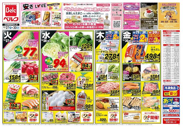 10/27号 ベルク/越谷西方店