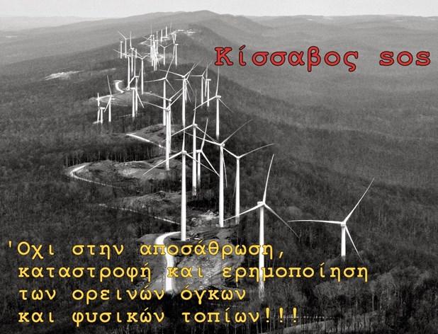 Διαμαρτυρία οικολογικών ομάδων για τις παρεμβάσεις στον Κίσσαβο