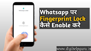Whatsapp par Fingerprint Lock Enable Kaise Kare