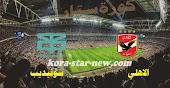 نتيجة مباراة الأهلي ضد سونيديب الاياب  كورة ستار الثلاثاء 5-1-2021 دوري ابطال افريقيا