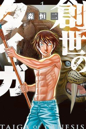 Sousei no Taiga Manga