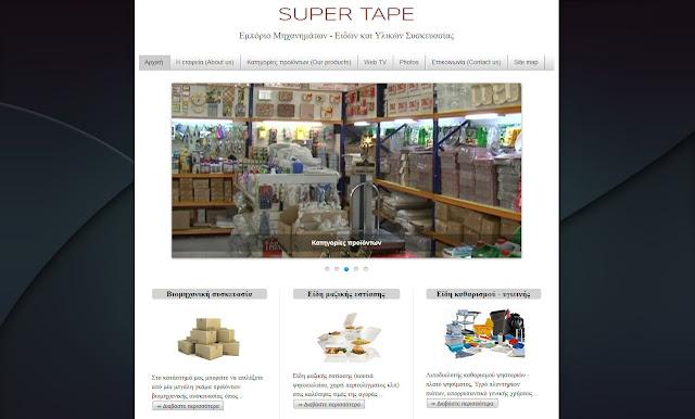 Έσπασε το φράγμα των 15.000 επισκέψεων η ιστοσελίδα της Super Tape