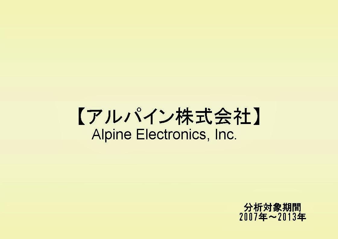 アルパイン株式会社の財務分析