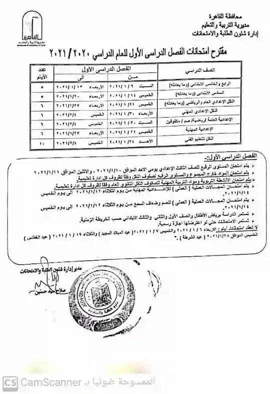 جدول امتحانات محافظة القاهرة  ترم اول 2021 ابتدائى واعدادى