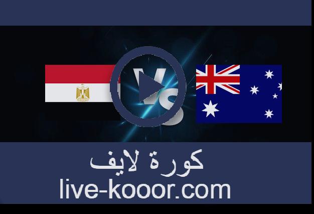 مشاهدة مباراة أستراليا و مصر بث مباشر 28-07-2021 الالعاب الاولمبيه 2020