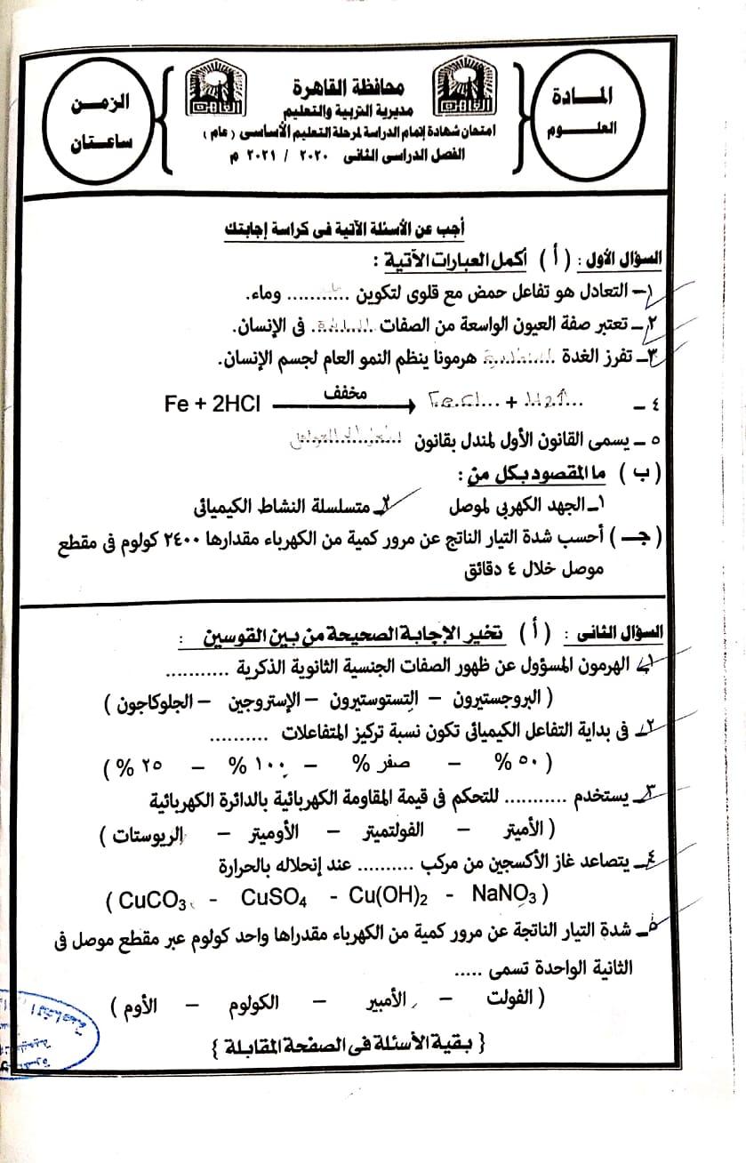 امتحان العلوم محافظة القاهرة بالاجابات الصف الثالث الاعدادى ترم ثانى 2021