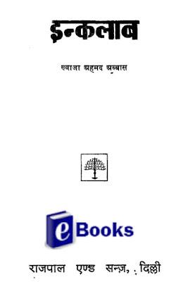 Inqlab इन्कलाब by Khwaja Ahmad Abbas in pdf ebook Download