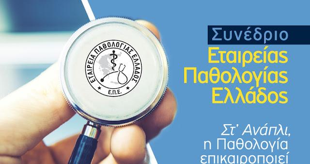 Συνέδριο παθολογίας στο Ναύπλιο από τον Ιατρικό Σύλλογο Άργους