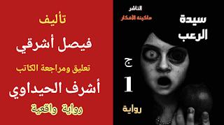 رواية سيدة الرعب