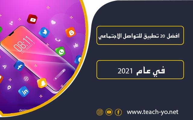 أهم 20 تطبيق لمواقع التواصل الأجتماعي في عام 2021