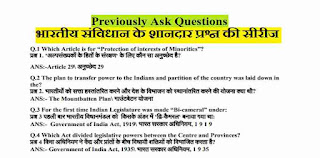 Indian Constitution Important GK Questions In Hindi