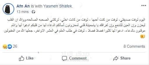 طالبات الازهر ينعين زميلتهن ياسمين التى توفيت داخل لجنة الامتحان برسائل مؤثرة 330