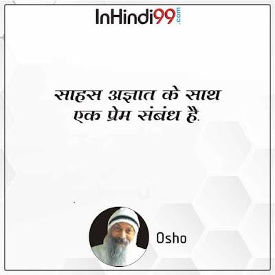 Osho quotes in hindi ओशो के सर्वश्रेष्ठ सुविचार, अनमोल वचन