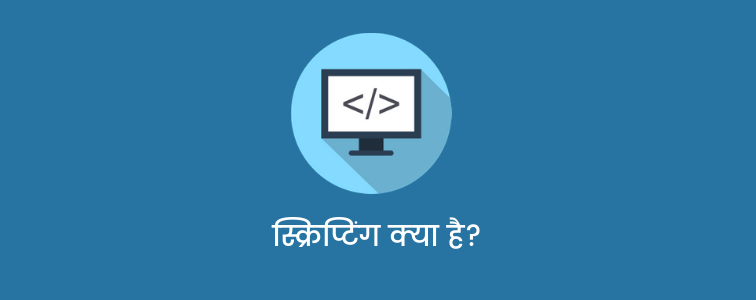 Scripting language kya hai?