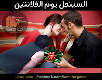 صور مضحكة عن عيد الحب 2019 قفشات عيد الحب