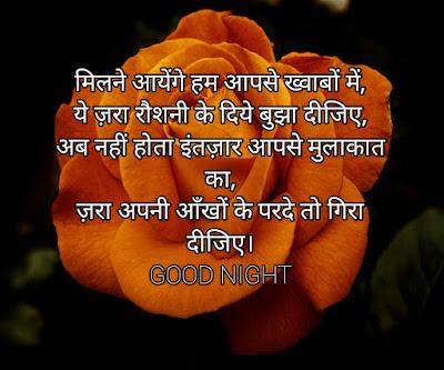 good night rose image download