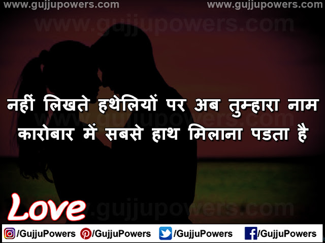 love shayari status pic in hindi