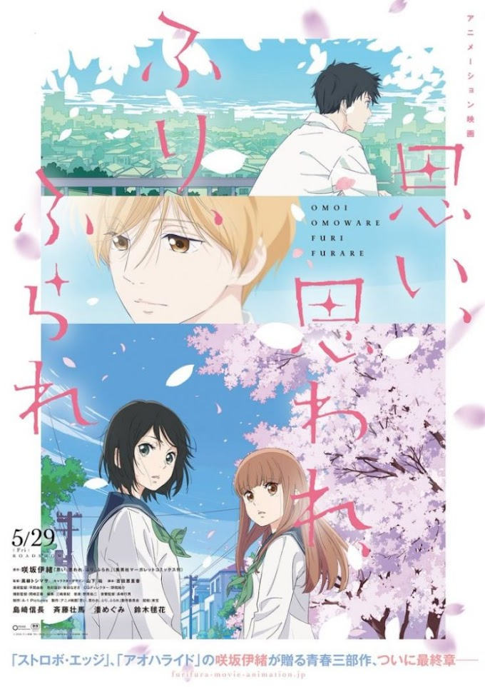 "BUMP OF CHICKEN - Gravity Lyrics「Anime Film ""Omoi, Omoware, Furi, Furare"" Theme Song」"