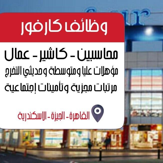 اعلان وظائف كارفور مصر 2018 -  Carrefour Egypt - وظائف وفرص عمل للمؤهلات العليا وحديثي التخرج