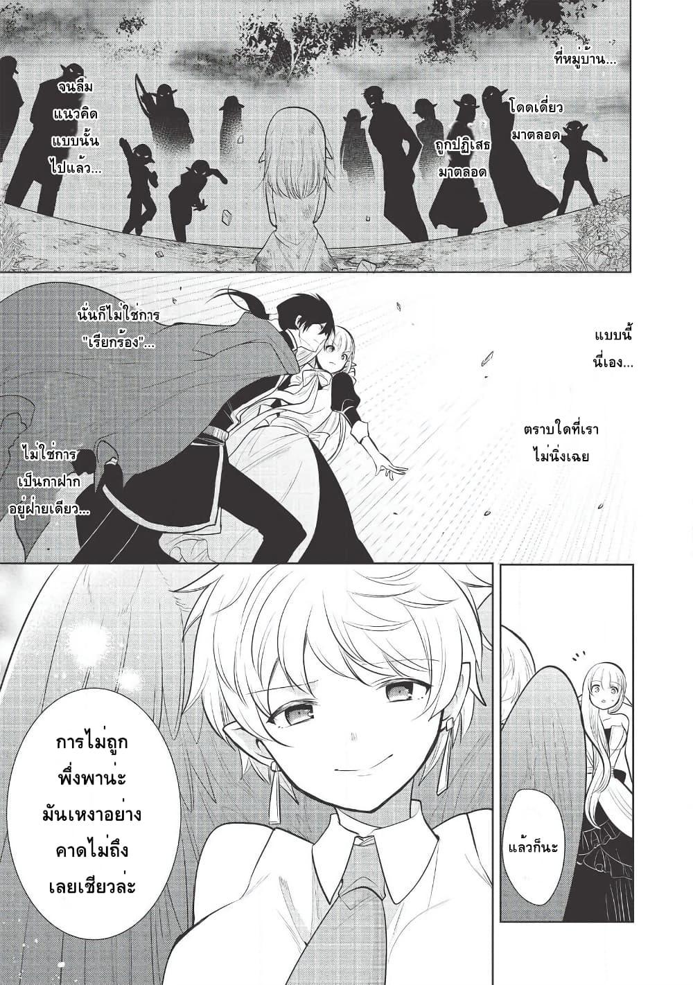 อ่านการ์ตูน Maou no Ore ga Dorei Elf wo Yome ni Shitanda ga Dou Medereba Ii ตอนที่ 27 หน้าที่ 9
