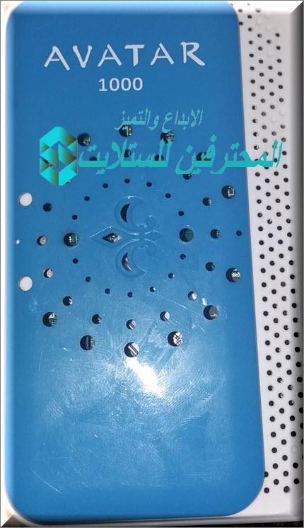 احدث ملف قنوات افتار الازرق AVATAR1000HD MINI محدث دائما بكل جديد