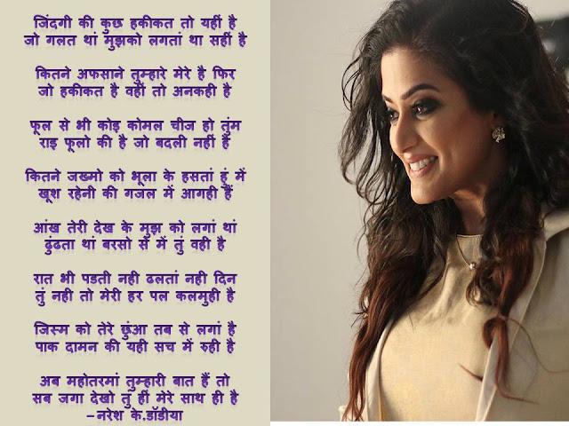 जिंदगी की कुछ हकीकत तो यहीं है Hindi Gazal By Naresh K. Dodia