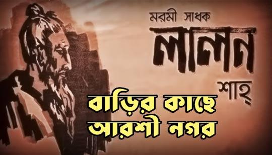 Barir Kache Arshi Nagar Lyrics Bengali Folk Song
