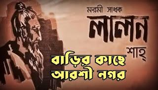 Barir Kache Arshi Nagar Lyrics (বাড়ির কাছে আরশী নগর) Folk Song