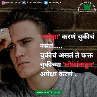 Sad status in Marathi for Life सैड स्टेटस इन मराठी फॉर लाइफ