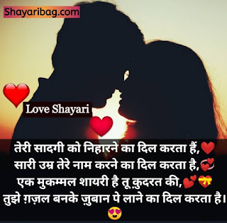 Romantic Shayari On Love In Hindi Hd