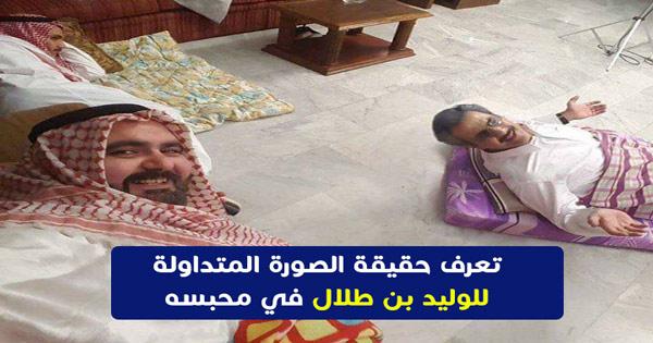 قناة الجديد صورة الوليد بن طلال نائم علي الأرض