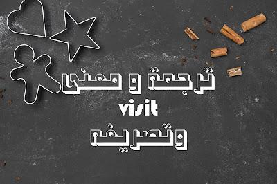 ترجمة و معنى visit وتصريفه