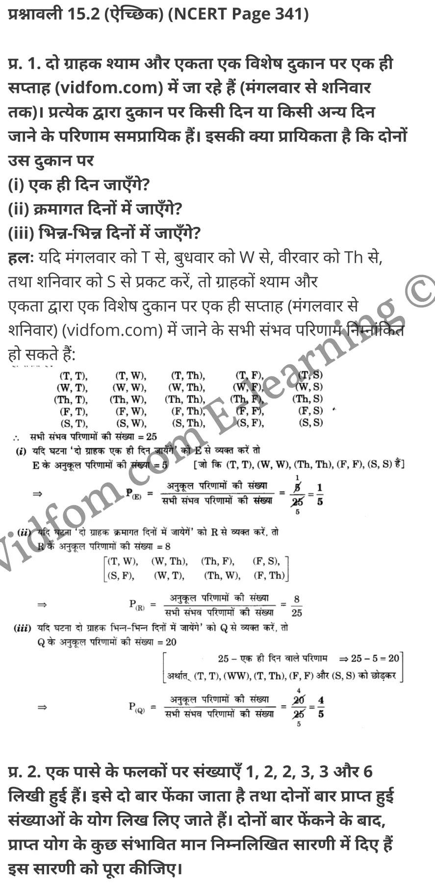 कक्षा 10 गणित  के नोट्स  हिंदी में एनसीईआरटी समाधान,     class 10 Maths chapter 15,   class 10 Maths chapter 15 ncert solutions in Maths,  class 10 Maths chapter 15 notes in hindi,   class 10 Maths chapter 15 question answer,   class 10 Maths chapter 15 notes,   class 10 Maths chapter 15 class 10 Maths  chapter 15 in  hindi,    class 10 Maths chapter 15 important questions in  hindi,   class 10 Maths hindi  chapter 15 notes in hindi,   class 10 Maths  chapter 15 test,   class 10 Maths  chapter 15 class 10 Maths  chapter 15 pdf,   class 10 Maths  chapter 15 notes pdf,   class 10 Maths  chapter 15 exercise solutions,  class 10 Maths  chapter 15,  class 10 Maths  chapter 15 notes study rankers,  class 10 Maths  chapter 15 notes,   class 10 Maths hindi  chapter 15 notes,    class 10 Maths   chapter 15  class 10  notes pdf,  class 10 Maths  chapter 15 class 10  notes  ncert,  class 10 Maths  chapter 15 class 10 pdf,   class 10 Maths  chapter 15  book,   class 10 Maths  chapter 15 quiz class 10  ,    10  th class 10 Maths chapter 15  book up board,   up board 10  th class 10 Maths chapter 15 notes,  class 10 Maths,   class 10 Maths ncert solutions in Maths,   class 10 Maths notes in hindi,   class 10 Maths question answer,   class 10 Maths notes,  class 10 Maths class 10 Maths  chapter 15 in  hindi,    class 10 Maths important questions in  hindi,   class 10 Maths notes in hindi,    class 10 Maths test,  class 10 Maths class 10 Maths  chapter 15 pdf,   class 10 Maths notes pdf,   class 10 Maths exercise solutions,   class 10 Maths,  class 10 Maths notes study rankers,   class 10 Maths notes,  class 10 Maths notes,   class 10 Maths  class 10  notes pdf,   class 10 Maths class 10  notes  ncert,   class 10 Maths class 10 pdf,   class 10 Maths  book,  class 10 Maths quiz class 10  ,  10  th class 10 Maths    book up board,    up board 10  th class 10 Maths notes,      कक्षा 10 गणित अध्याय 15 ,  कक्षा 10 गणित, कक्षा 10 गणित अध्याय 15  के नोट्स हिंदी में,  कक्षा 10 का गणित अध्य