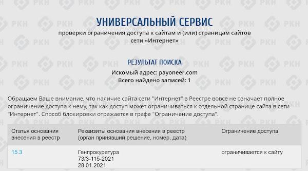 Payoneer заблокирован в России