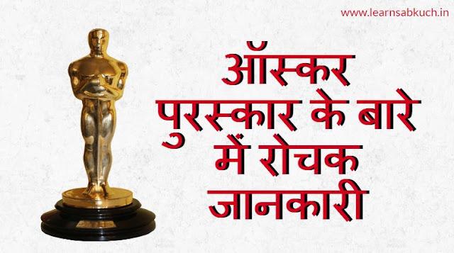 Interesting information about Oscar Awards