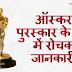 ऑस्कर पुरस्कार के बारे में रोचक जानकारी - Interesting information about Oscar Awards