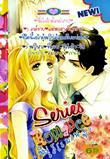 ขายการ์ตูนออนไลน์ Series Romance เล่ม 2