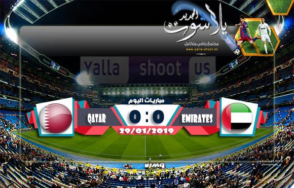 اهداف مباراة الامارات وقطر اليوم 29-01-2019 كأس آسيا 2019