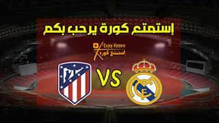 ريال مدريد ضد أتلتيكو مدريد ,موعد ريال مدريد وأتلتيكو مدريد,مباراة الريال القادمة ,موعد مباراة ريال مدريد وأتلتيكو مدريد,مباراة الريال القادمة ضد أتلتيكو مدريد,القنوات الناقلة