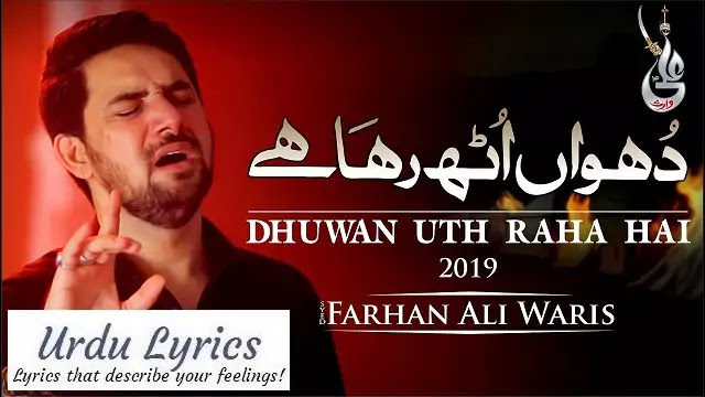 Shehenshah Hussain Noha Lyrics - Farhan Ali Waris