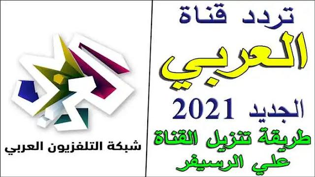 تردد قناة العربي الجديد 2021 وطريقة تنزيل القناة علي نايل سات