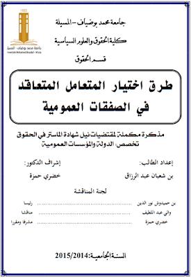 مذكرة ماستر: طرق اختيار المتعامل المتعاقد في الصفقات العمومية PDF