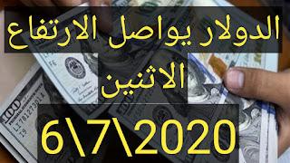 سعر الدولار في السودان اليوم الاثنين 6\7\2020