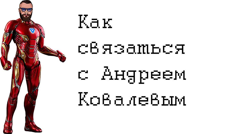 Как связаться с Андреем Ковалевым
