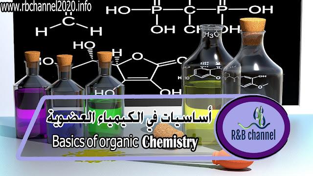 أساسيات في الكيمياء العضوية - R&B channel
