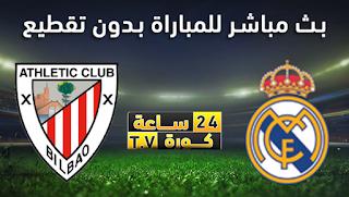 مشاهدة مباراة أتلتيك بلباو وريال مدريد بث مباشر بتاريخ 16-05-2021 الدوري الاسباني