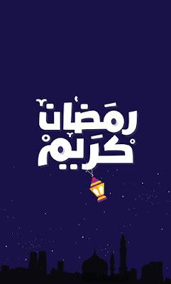 Ramadan Mubarak wallpapers for Mobile, Android & iphone